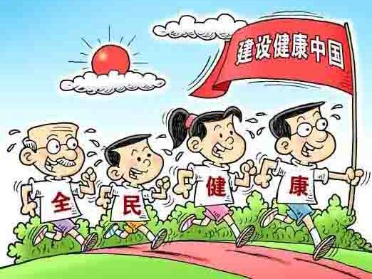 """健康中国APP上线!打造属于每个人的""""健康中国""""!"""